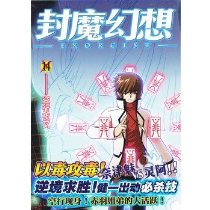 空行夜叉-封魔幻想-14