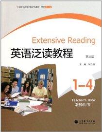 英语泛读教程1-4(教师用书)(第3版)