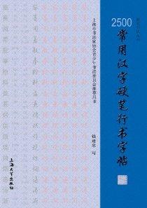 硬筆書法叢書:2500常用漢字硬筆行書字帖