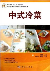 職業教育十二五規劃教材•中餐烹饪專業與西餐烹饪專業系列教材:中式冷菜