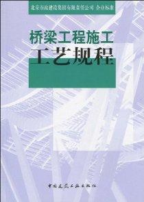 橋梁工程施工工藝規程