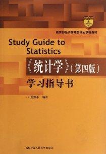 教育部经济管理类核心课程教材:统计学(第4版)学习指导书