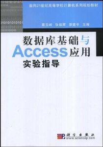 数据库基础与Access应用实验指导