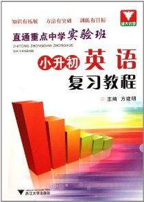 小升初英語複習教程:直通重點中學實驗班