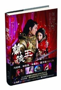 蘭陵王 (玉珊)封面圖片