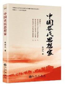 中国农民思想家