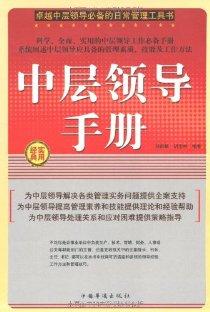中层领导手册(套装全4册)