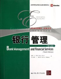 银行管理(第9版)