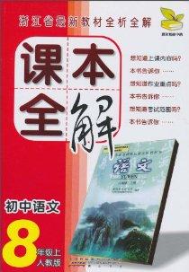 課本全解:初中語文(8年級上)(人教版)