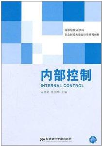 东北财经大学会计学系列教材:内部控制