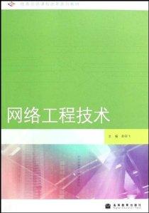 任務引領課程改革系列教材•網絡工程技術