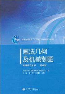 畫法幾何及機械制圖(機械類專業用•第4版)(附光盤1張)