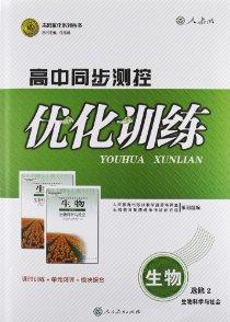 志鴻優化系列叢書•高中同步測控優化訓練:生物(選修2)生物科學與社會(人教版)