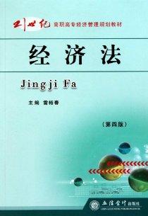 21世紀高職高專經濟管理規劃教材•經濟法(第4版)