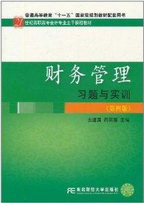 财務管理習題與實訓(第4版)