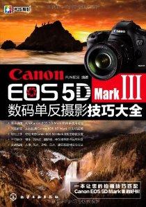 Canon EOS 5D Mark 3數碼單反攝影技巧大全