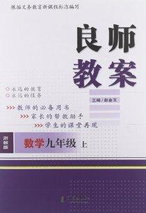 良师教案:数学(9年级上册)(浙教版)