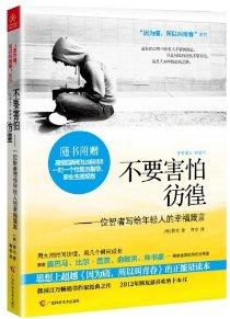 不要害怕彷徨:一位智者写给年轻人的幸福箴言(附高级国际职业培训师一对一个性简历指导、职业生涯规划)