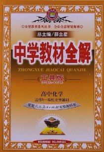 中学教材全解:高中化学(选修5•有机化学基础)(人教实验版)(工具版)(2013)