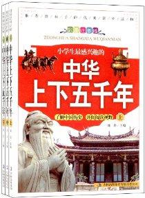 小學生最感興趣的中華上下五千年(彩圖注音版)(套裝上中下冊)
