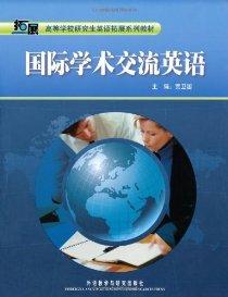 高等學校研究生英語拓展系列教材·國際學術交流英語