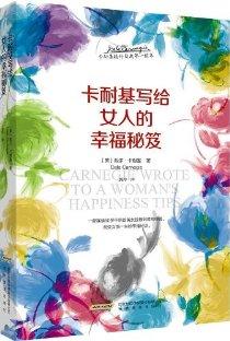 卡耐基写给女人的幸福秘笈