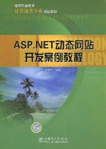 高等職業教育計算機類專業規劃教材•ASP.NET動态網站開發案例教程