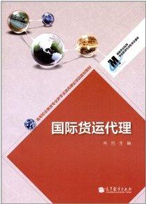 高等職業教育專業教學資源庫建設項目規劃教材:國際貨運代理