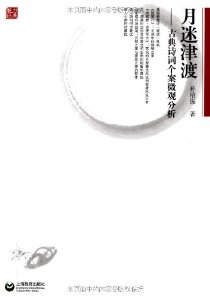 月迷津渡:古典詩詞微觀分析個案研究