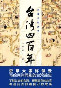 許倬雲說曆史:台灣四百年