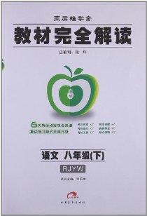 教材完全解讀•王後雄學案:語文(8年級下)(RJYW)