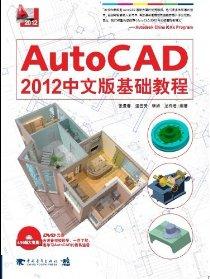 AutoCAD 2012中文版基础教程(附DVD光盘1张)