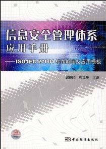 信息安全管理體系應用手冊•ISO/IEC27001标準解讀及應用模闆