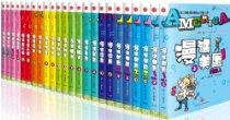 漫话世界系列丛书(口袋本)(套装共24册)
