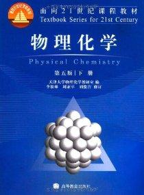 物理化学(第5版)下册