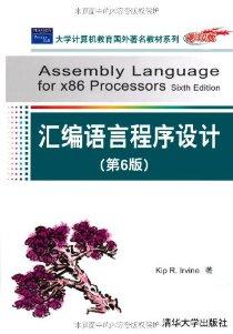 汇编语言程序设计(第6版)(影印版)