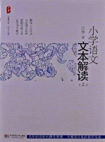 大夏書系•語文之道:小學語文文本解讀(上)