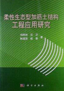 柔性生态型加筋土结构工程应用研究