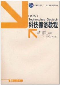 科技德语教程(第2版)(附光盘1张)