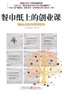 餐巾紙上的創業課:MBA沒教你的那些事