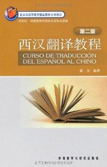 西汉翻译教程(供高等学校西班牙语专业使用)(第2版)