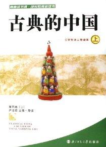 古典的中國:日常生活人性讀本(第4卷)(上下)