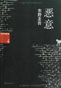 惡意:東野圭吾作品04  封面圖片