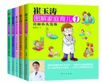 崔玉涛图解家庭育儿系列(套装共5册)