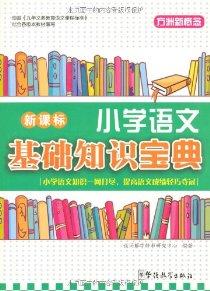 新課标小學語文基礎知識寶典