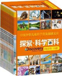 中國少年兒童科學普及閱讀文庫•探索科學百科 Discovery Education(中階2級)(套裝