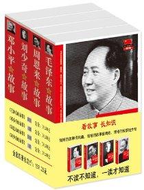 領袖故事叢書(修訂版)(套裝共4冊)