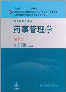药事管理学(第5版)(供药学类专业用)(附CD-ROM光盘1张)