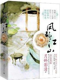 鳳亂江山(套裝共2冊)