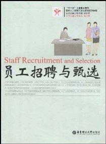 員工招聘與甄選